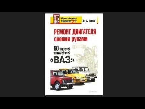 Ремонт двигателя своими руками  68 моделей автомобилей «ВАЗ»