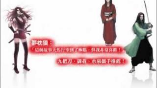 大帝之劍壹預告片