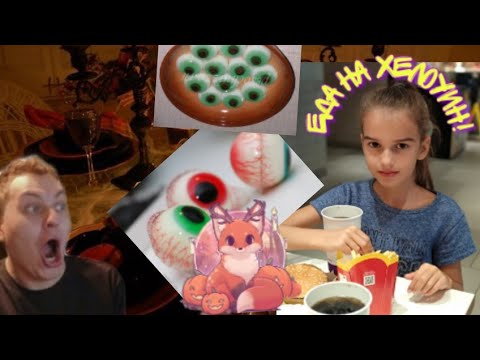 DIY : ЖУТКИЕ но вкусные Рецепты еды на HALLOWEN ! / Katy Milk / Легкие рецепты