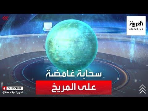 العرب اليوم - شاهد: العلماء يفكون لغز سحابة غامضة على كوكب المريخ