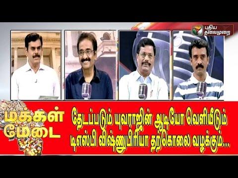 Gokulraj Murder Case