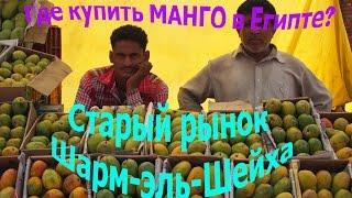 Где купить манго в Египте? Старый рынок в Шарм-эль-Шейхе