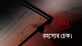 রহস্যের চেক | Investigation 360 Degree | EP 93