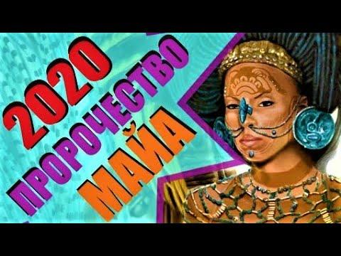 Шокирующее предсказание 2020. Что случилось 21 июня 2020 года? Календарь Майа.