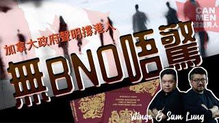 無BNO唔驚 加拿大政府聲明撐港人