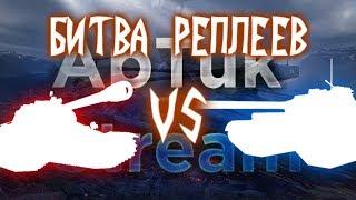 iMegBegb [4TEAM] vs SANTEXH_I_K [TOP-M] БИТВА РЕПЛЕЕВ [FV215b vs T57 Heavy] WoT Blitz