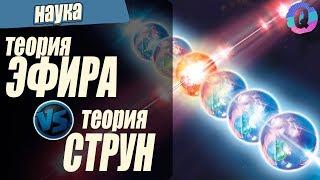 Теория Эфира или Теория Струн? Кьюбит-шоу