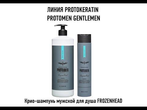 Мужской крио-шампунь PROTOKERATIN для душа FROZENHEAD, 300 мл