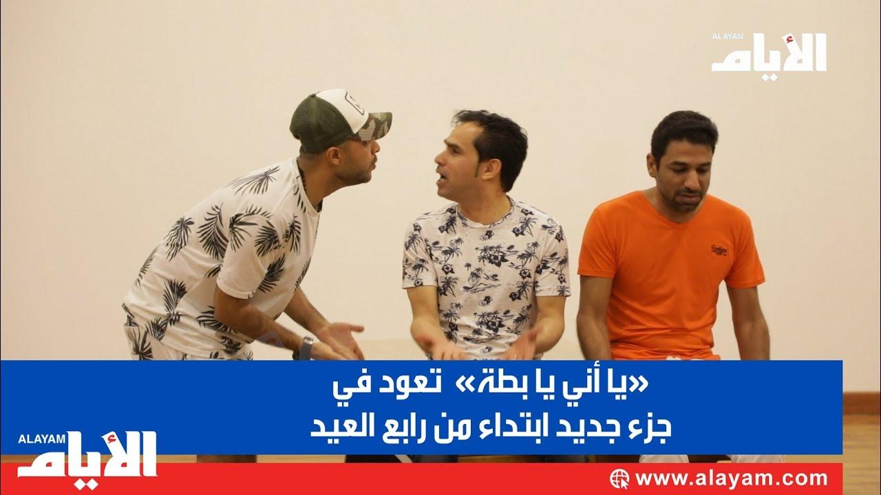 بالفيديو.. «يا أني يا بطة»  تعود في جزء جديد ابتداء من رابع العيد - صحيفة الأيام البحرينية