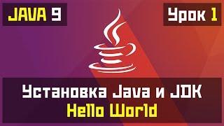 Java для начинающих - Урок №1: Установка JDK и Hello World!