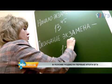 Новости Псков 15.07.2016 # В Пскове подвели первые итоги ЕГЭ
