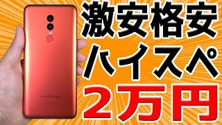Amazonで買える2万円のスマートフォンUMIDIGIS2Liteを開封レビュー!