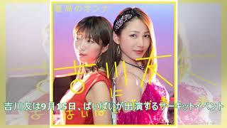 吉川友×ぱいぱいでか美「有吉反省会」きっかけでコラボに発展「最高のオンナ」コメントあり-音楽ナタリー