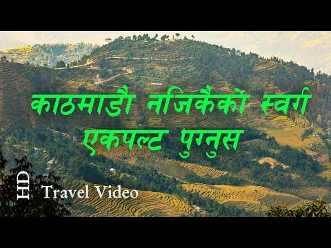 काठमाडौं सुन्दर अनी स्वर्ग जस्तै छ अझै पनि  | Best Hiking Place of Nepal