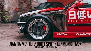 ЛАМПА МЕЧТЫ / DRIFT SPOT / ШИМОМОНТАЖ / Lowdaily. 4k e36 дрифт stance  bmw e30 drift