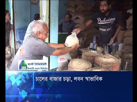 চালের বাজার চড়া, লবন স্বাভাবিক | ETV News