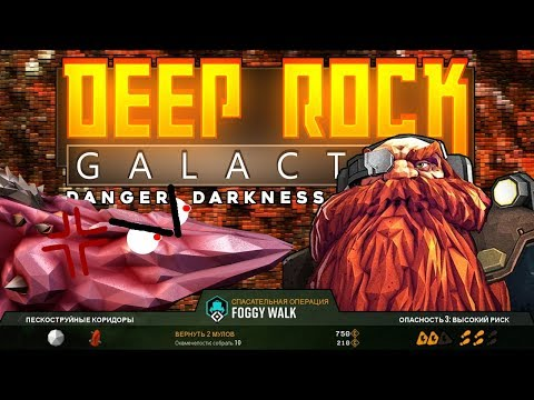 deep rock galactic update 21.5