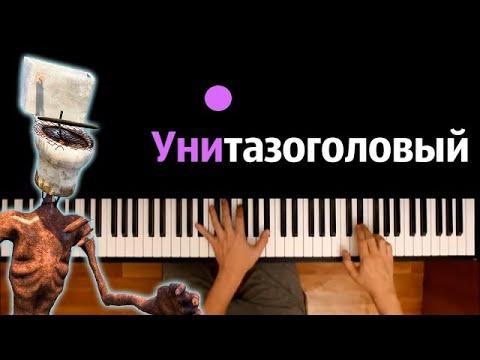 @NIMRED - Унитазоголовый (Пародия на RASA) ● караоке | PIANO_KARAOKE ● ᴴᴰ + НОТЫ & MIDI