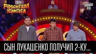 Сын Лукашенко получил 2-ку в школе | Рассмеши комика 2016