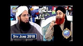 Shan e Iftar – Segment – Aalim Aur Aalam - Talaq Ka Sahi Tareeqa - 5th June 2018