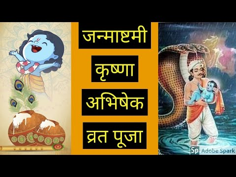 Sindhi Janmashtami Vrit Ae Puja Vidhi,Krishnjanmashtami Isnaan, puja Ae Vrit
