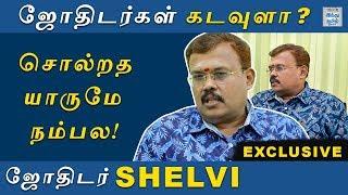 """Shelvi"" ன்னு  பெயர் வெச்சது  யார்? |  Astrologer Shelvi Flashback | Hindu Tamil Thisai"