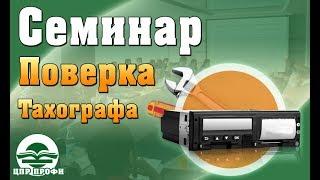 Метрологическое обеспечение автотранспортной деятельности и тахографов - Семинар Тюмень 2019