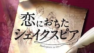 劇団四季:恋におちたシェイクスピア:プロモーションVTR