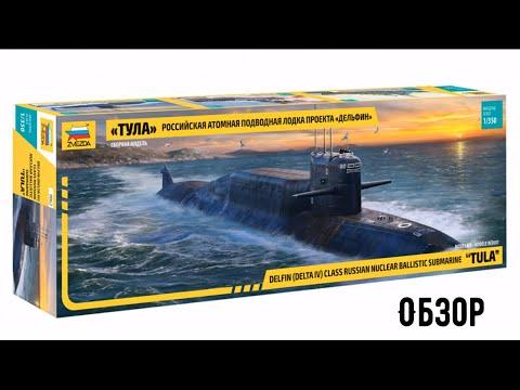 Обзор модели подводной лодки проекта Дельфин. Звезда 9062