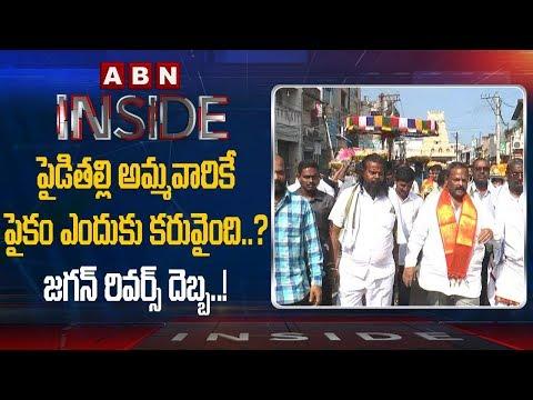 Government Change Impact on Sirimanothsavam in Vizianagaram   Inside