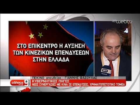 Στο 2ο Φόρουμ του «Δρόμου του Μεταξιού» ο Α. Τσίπρας | 27/4/2019 | ΕΡΤ