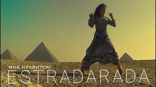 ESTRADARADA - мне нравится (в Каире)