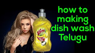 #Dish wash vim# how to making dish wash telugu