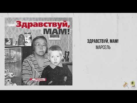 Марсель — Здравствуй, мам!