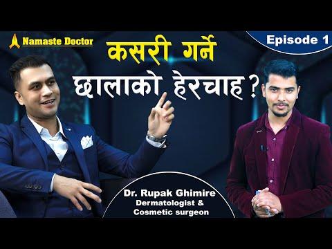 Namaste Doctor | छालाकाे हेरचाह कसरी गर्ने ? With Dr. Rupak Ghimire Dermatologist & Cosmetic surgeon