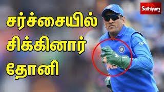 சர்ச்சையில் சிக்கினார் தோனி   Is MS Dhoni in trouble because of the Pakistan Cricket Board?