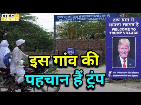 इस Village की पहचान हैं अब Trump, Haryana के Mewat में है ये Village