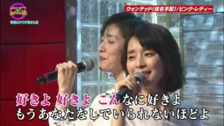 天海祐希、石田ゆり子-ウォンテッドwanted