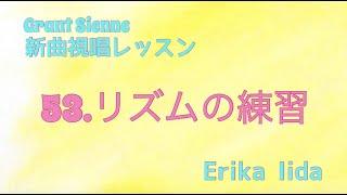 飯⽥先⽣の新曲レッスン〜リズム練習〜のサムネイル画像