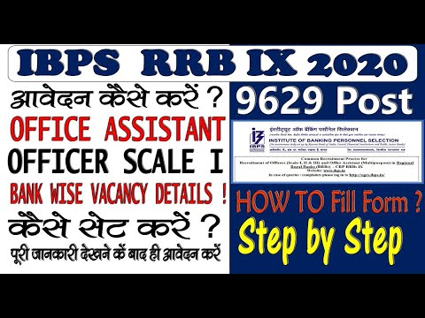 Sarkari Result : IBPS RRB IX Officer Scale I Recruitment Online Form Re Open 2020