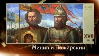 """100 великих полководцев. Минин и Пожарский   Телеканал """"История"""""""