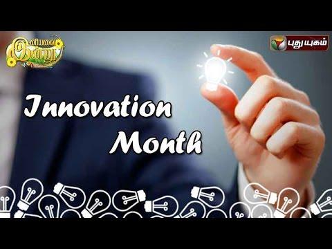 Innovation-Month-in-Iniyavai-Indru--26-07-2016-I-Puthuyugam-TV