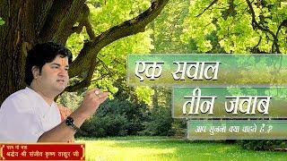 EK Sawal Teen Jawab || Shri Sanjeev Krishna Thakur Ji