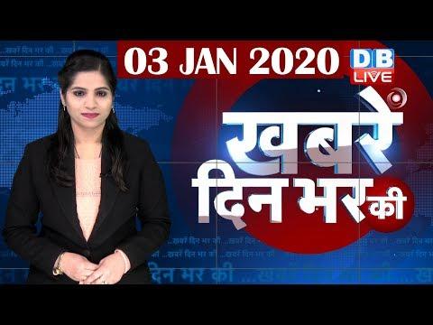 Download din bhar ki khabar | news of the day, hindi news india | top news | latest news | modi #DBLIVE Mp4 HD Video and MP3