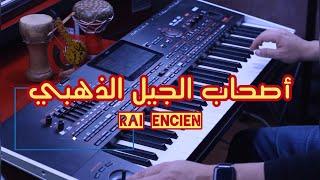 تحميل اغاني Raï Ancien كوكتال اغاني راي قديمة algerien هدية لاصحاب الجيل الذهبي MP3