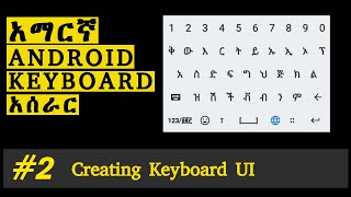 amharic keyboard app - Free video search site - Findclip Net