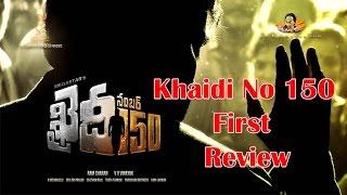 Khaidi No 150 First  Review And Rating  ఖైదీ నంబర్ 150 రివ్యూ  Public Talk II Genuine Review
