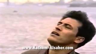 تحميل اغاني تارك اهلي واصحابي - كاظم الساهر ( البوم العزيز ١٩٩٠) - نسخة امريكا MP3