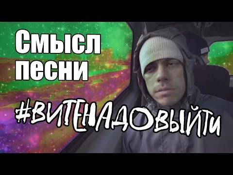 """Тайный смысл песни """"Вите надо выйти"""""""