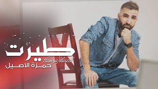 Hamza El Aseel - Tayert (Exclusive) |حمزة الاصيل - طيرت (حصريا) |2020